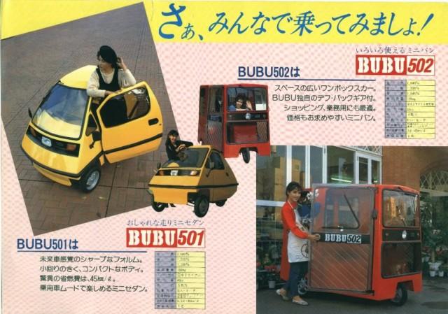 mitsuoka-bubu-501-640x449